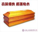 【大堂人本】台灣檜木土葬(另有環保、頂級、台灣式、上海式、火土葬兩用棺)