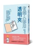 (二手書)有錢人都用透明夾:不用記帳,一年存款就能多出五十萬日幣的超簡單理財..