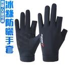 防曬手套 機車手套 冰絲手套 半指手套 薄款 觸控手套 涼感手套 露兩指 防滑 透氣 黑色
