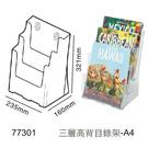【奇奇文具】迪多deflect-o 77301 A4 三層高背錄展示架/型錄架/目錄架/標示架