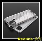 【萌萌噠】Realme C21 (6.5吋) 創意軍工蜂窩系列 氣囊防摔 全包透色亞克力背板 手機殼 手機套