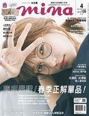 mina米娜時尚國際中文版 4月號/2019 第195期