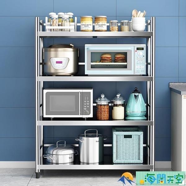 不銹鋼廚房置物架帶圍欄烤箱鍋架家用收納架子多層落地式儲物貨架【海闊天空】
