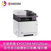 分期0利率 京瓷美達 KYOCERA M5520cdn彩色多功能雷射印表機/複合機(影印/雙面列印/掃描/傳真)