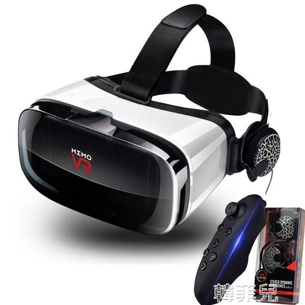 VR一體機 VR眼鏡小米MAX設備支持大屏幕手機 影院6.4/6.5寸一體機愛奇藝3Dv MKS韓菲兒