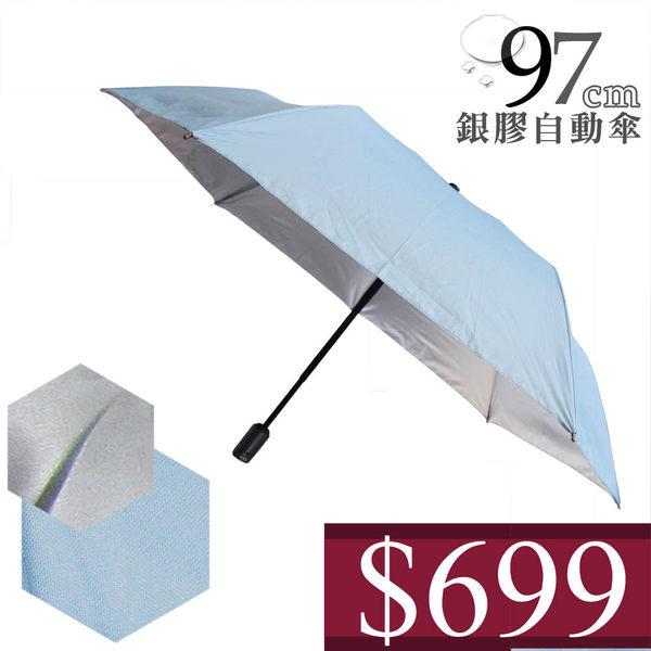 699 特價 雨傘 陽傘☆萊登傘☆自動傘 抗UV傘 抗風抗斷 自動開合傘 傘面加大 Leotern (天藍)