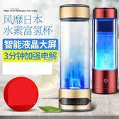 水素杯日本富氫水杯水素水杯水素杯充電便攜式高濃度養生玻璃水杯子  走心小賣場