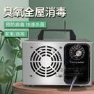 5g10g15g臭氧發生器家用臭氧機除味殺菌消毒機除甲醛空氣凈化器 每日特惠NMS