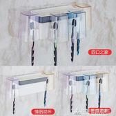 三口四口之家壁掛牙刷架吸壁式置物架家用衛生間刷牙杯漱口杯套裝 酷斯特數位3c