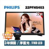 ★送藍芽喇叭★PHILIPS飛利浦 22吋FHD液晶顯示器+視訊盒22PFH5403