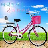 自行車女式24/26寸男女士單速輕便成人復古城市學生普通勤淑女車 開學季特惠igo