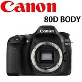 名揚數位 Canon EOS 80D BODY 台灣佳能公司貨 (12.24期零利率)