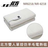 結帳現折 北方 雙人單控仿羊毛電熱毯  NR6218 北方電暖器