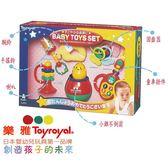 《日本 Toyroyal》寶寶成長玩具 -手搖鈴固齒器豪華禮盒組 ( 大 )╭★ JOYBUS玩具百貨