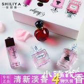 香水/女士學生清新自然淡香禮盒套裝 XS-41