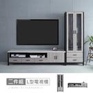 【時尚屋】[DV9]墨爾本9尺灰橡仿石面L型電視展示櫃DV9-318+321-免運費/免組裝/電視櫃