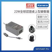 明緯 22W全球認證桌上型變壓器(GST25A07-P1J)