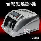 【妃凡】台幣專用*統計金額!台幣點驗鈔機...