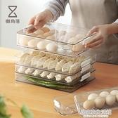 冰箱收納盒餃子盒家用速凍水餃盒餛飩專用雞蛋保鮮盒67443 居家家生活館