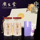 【廣生堂】中秋禮讚-皇后燕盞冰糖燕窩145MLx2瓶裝禮盒