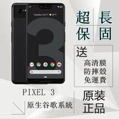 Google pixel3 三代 64G LTE手機 有谷歌防偽標 超長保固 保證品質