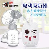 電動吸奶器孕產婦吸乳擠奶器吸力大自動按摩拔奶器非手動靜音用品【狂歡萬聖節】