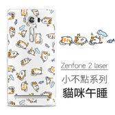 [ASUS Zenfone 2 Laser 5.5吋] 小不點系列 客製化手機殼 龍貓 無臉男 貓咪 狗狗 Running Man 劉在錫 智孝