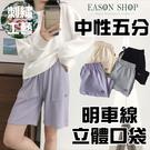 EASON SHOP(GQ2019)實拍塗鴉LOGO刺繡明車線立體口袋抽繩綁帶鬆緊腰五分直筒運動褲女棉寬管睡褲