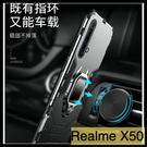 【萌萌噠】OPPO Realme X3 X50 pro 新款創意黑豹鎧甲 盔甲系列 車載磁吸 指環支架 全包防摔 手機殼