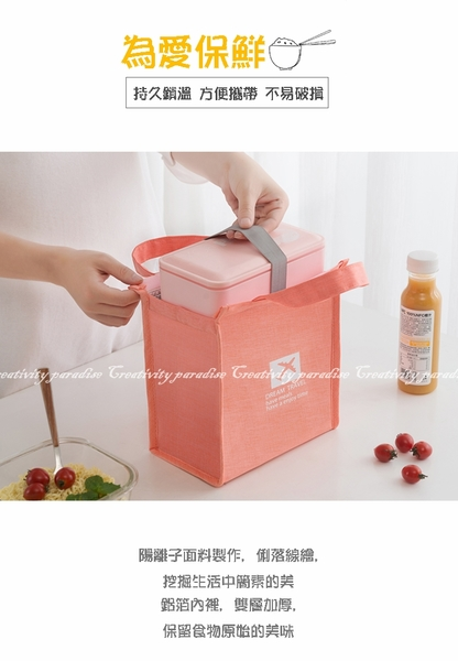 【夢之旅便當袋小號】手提式保溫袋 隔熱飯盒袋 加厚午餐包 鋁箔保冰袋 保鮮便當袋