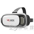VRBOX頭戴式ar頭盔眼鏡虛擬現實3D影院智慧手機游戲一體機游戲小時光生活館