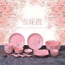 幸福居*創意釉下彩日式雪花情侶陶瓷碗家用骨瓷餐具2/4人碗盤碗碟筷套裝(17頭)