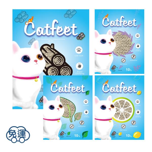寵物家族-【3包免運】CatFeet碳球砂 礦砂(活性碳/綠茶/檸檬/薰衣草)10L