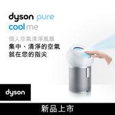 (現貨)Dyson Pure Cool Me™ 個人空氣清淨風扇 BP01 銀白色