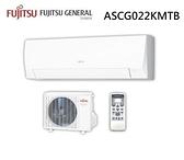【富士通Fujitsu】2-4坪 優級R32系列變頻冷暖分離式冷氣 ASCG022KMTB/AOCG022KMTB