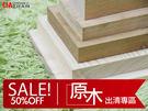【空間特工】 原木 松木 柚木 實木木材 木板 板子 木材 板材 修繕 裝潢 出清專區