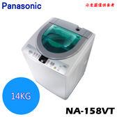 好禮送【Panasonic國際】14KG定頻單槽洗衣機 NA-158VT