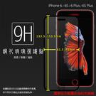 ▽Apple 蘋果 iPhone 6/6...
