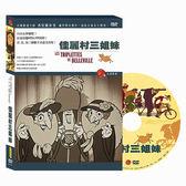 佳麗村三姊妹 DVD