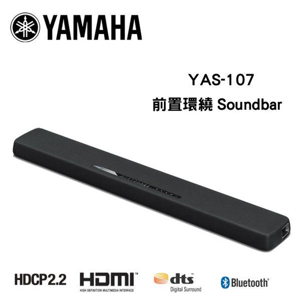 YAMAHA 山葉 YAS-107 藍牙無線家庭劇院SoundBar【公司貨保固】