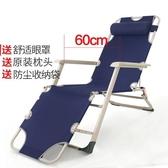 折疊躺椅 午休午睡椅子  辦公室床 靠背椅懶人休閒沙灘椅家用多功能 年底清倉8折