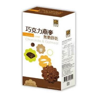 烘焙客無糖餅乾-巧克力燕麥(單盒)【杏一】