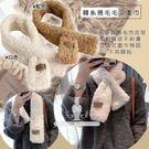生活小物 韓系捲毛毛叉圍巾 1條入