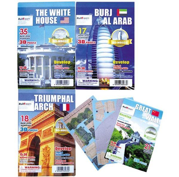 世界建築紙拼圖 (單入不挑款) 兒童玩具 拼圖玩具 (購潮8)