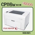 【展示機】FujiXerox CP116...