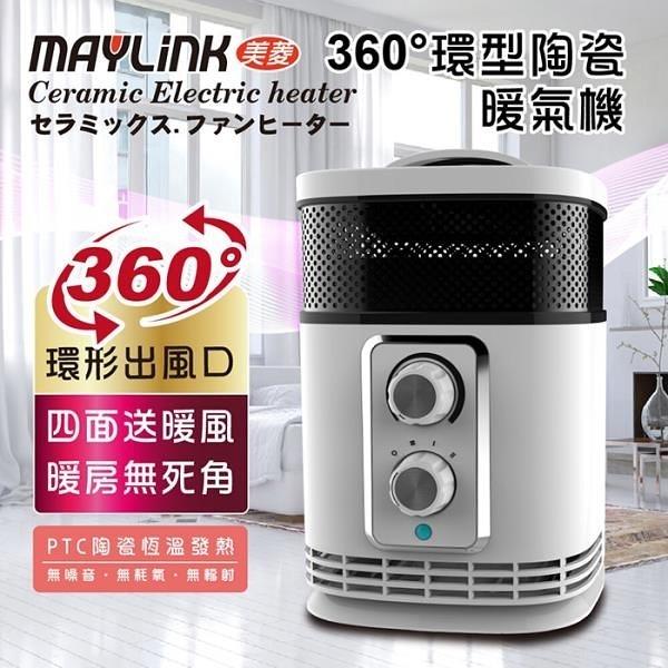 【南紡購物中心】【MAYLINK美菱】360°環型陶瓷溫控暖氣機/電暖器KR-903T