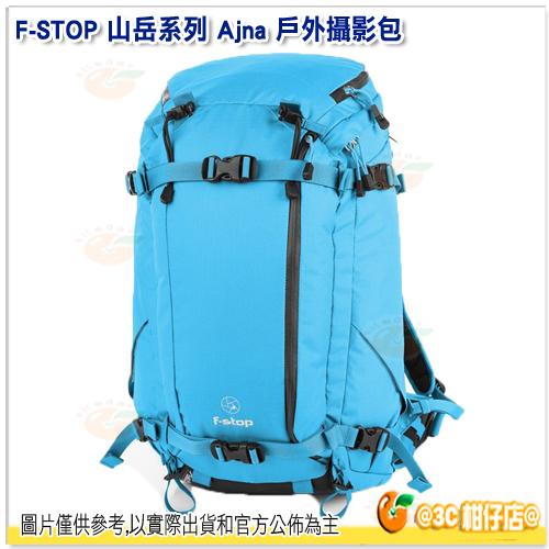 F-STOP Ajna ⼭岳系列 雙肩後背相機包 公司貨 AFSP007B 熱帶藍 戶外攝影包 電腦包 登山包