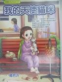【書寶二手書T9/兒童文學_HGI】我的天使貓咪_羅若沂