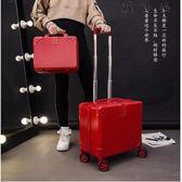 行李箱旅行箱萬向輪密碼箱18寸登機箱