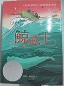 【書寶二手書T1/兒童文學_B7B】鯨武士_瑪姬.佩魯絲